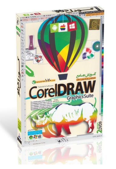 آموزش COREL DRAW X9
