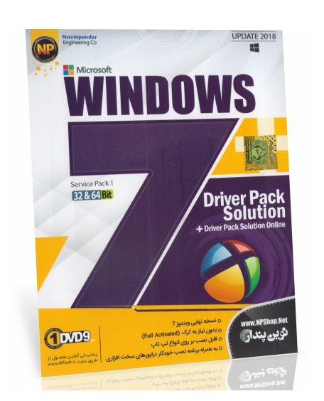Windows 7 Driver Pack Solution SP1