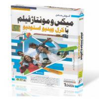 آموزش Corel Video Studio X9